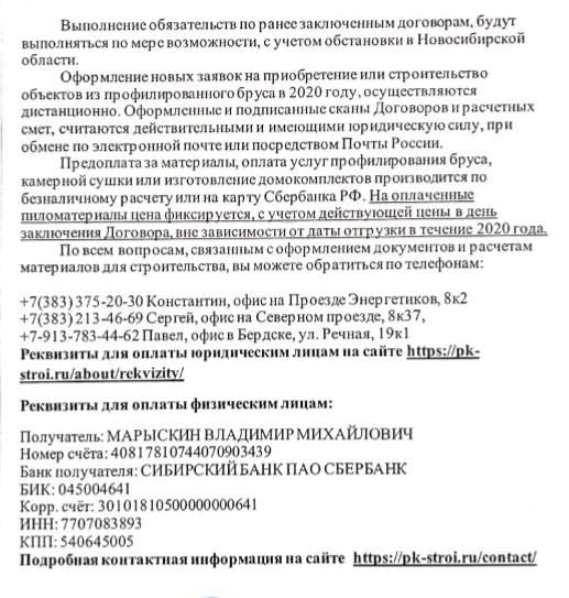 oficzialnoe pismo na sajt koronovirus 517x543 - Режим работы в период самоизоляции